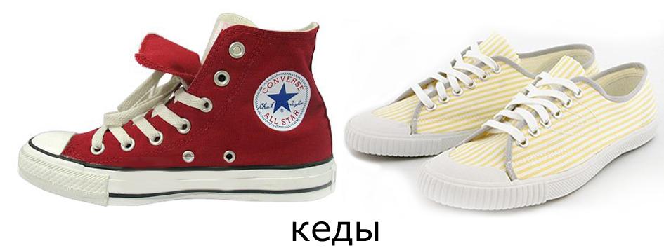 Спортивная обувь с тостым язычком